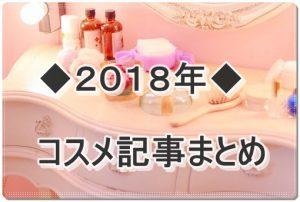 2018年 コスメ記事まとめ